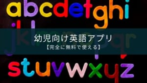 幼児向け英語アプリのおすすめ6選【完全に無料で使える】