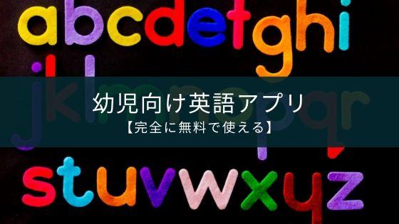 幼児向け英語アプリのおすすめ3選【完全に無料で使える】