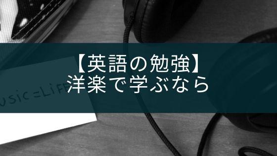 【英語の勉強】洋楽で学ぶならアプリ『Amazon Music』がおすすめ