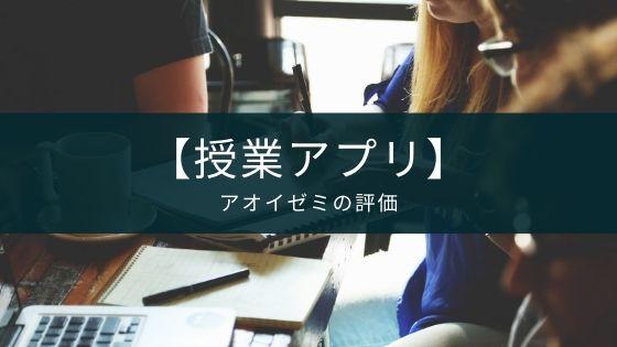 【授業アプリ】