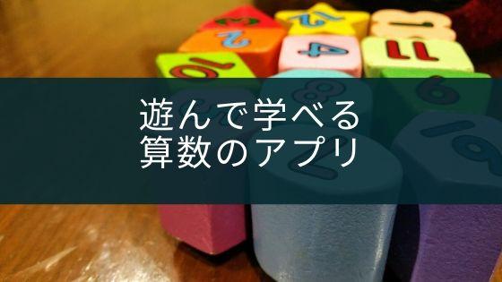 【小学1年~6年】遊んで学べる算数のアプリ『さんすうテレビ』の紹介