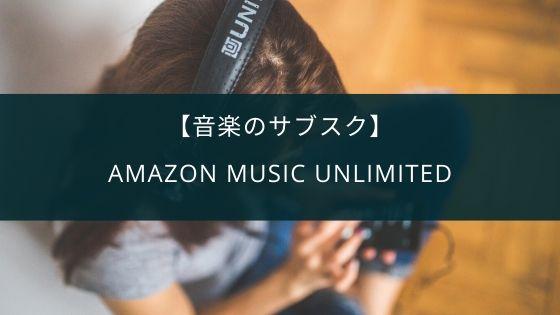 【音楽のサブスク】『Amazon Music Unlimited』がおすすめ