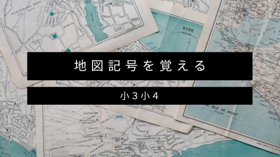 地図記号を覚えるアプリ
