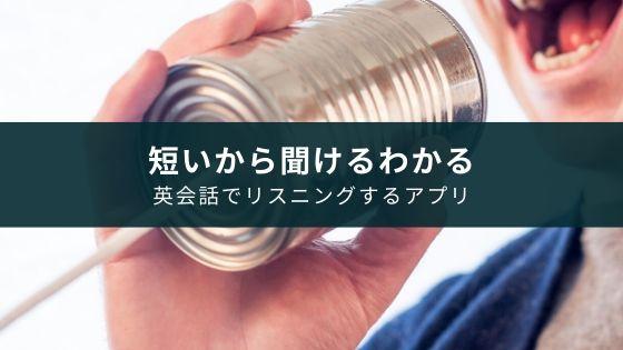 【無料】『英会話リスニング』アプリ【短いから聞けるわかる】