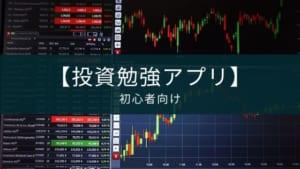 【投資勉強アプリ7選】初心者向けに学び方も解説【FX・株式対応】