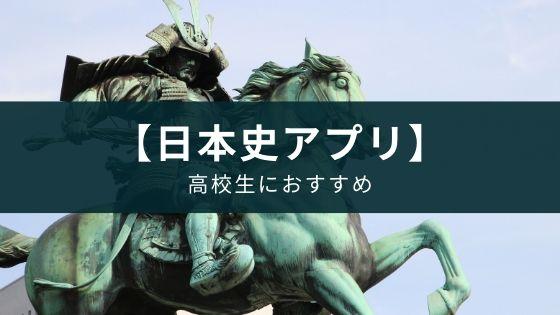【日本史の勉強アプリ】高校生や受験生に役立つ「日本史一問一答」
