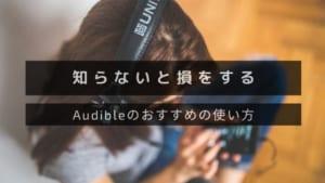 【知らないと損】Audibleのおすすめの使い方【無料で英語学習?】