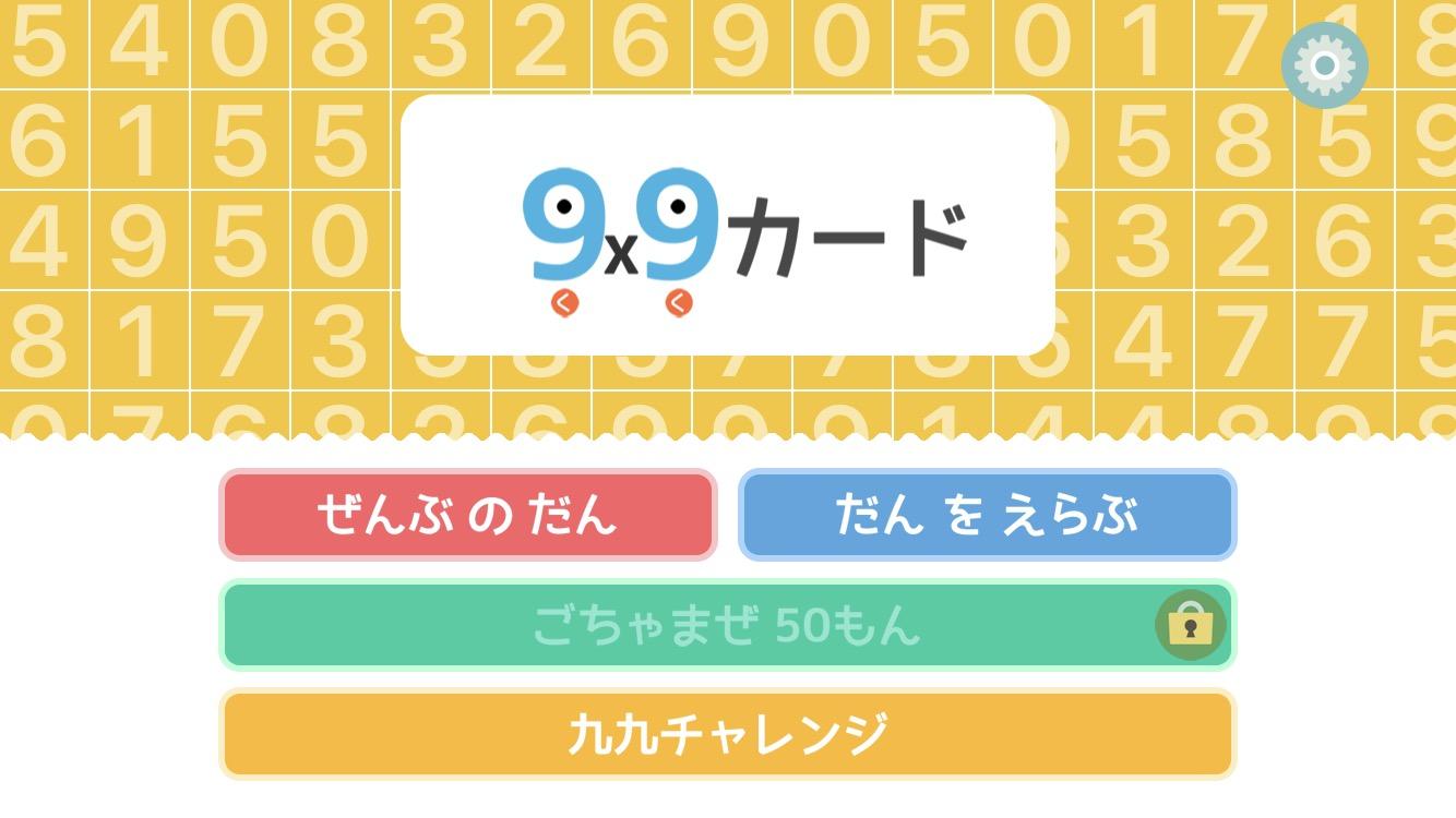 【アプリで九九カード?】めくった感覚で使える『9×9 カード』
