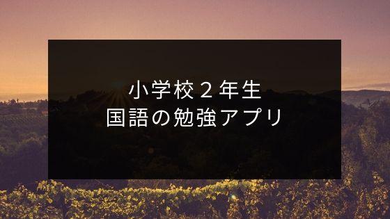 【小2学習アプリ】『ビノバ国語2年生』のレビュー