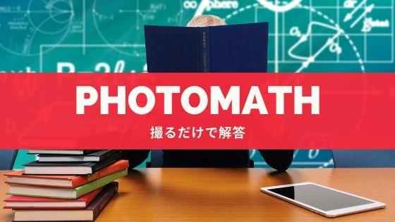 【数式を撮るだけで解答!】算数・数学の定番アプリ『Photomath』特徴と使い道