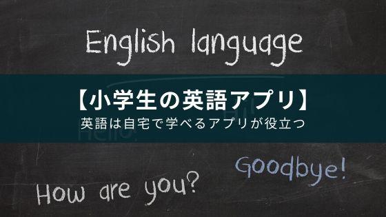 小学生の英語学習アプリ