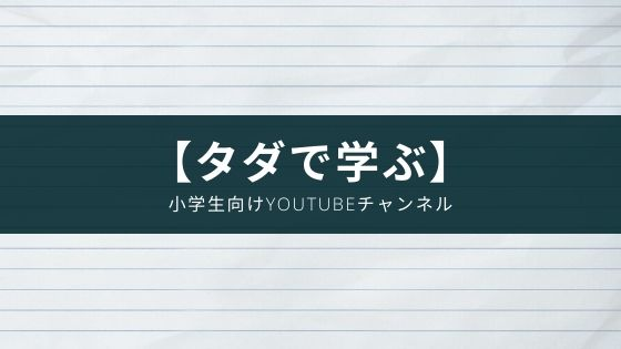 【無料】小学生向けYoutubeの勉強チャンネルのおすすめを紹介
