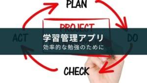 勉強時間・量を最適化する学習管理アプリ6選【学生・社会人】