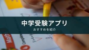 中学受験におすすめのアプリ11選【実践中の先取学習方法も紹介】