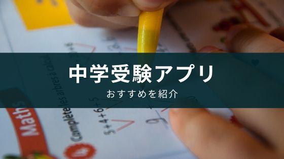 中学受験アプリ