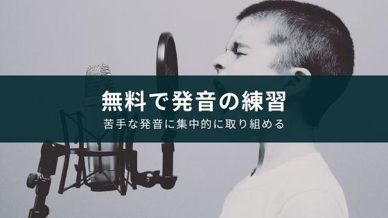 【無料の英語の発音練習アプリ】『Pronuncian』の紹介