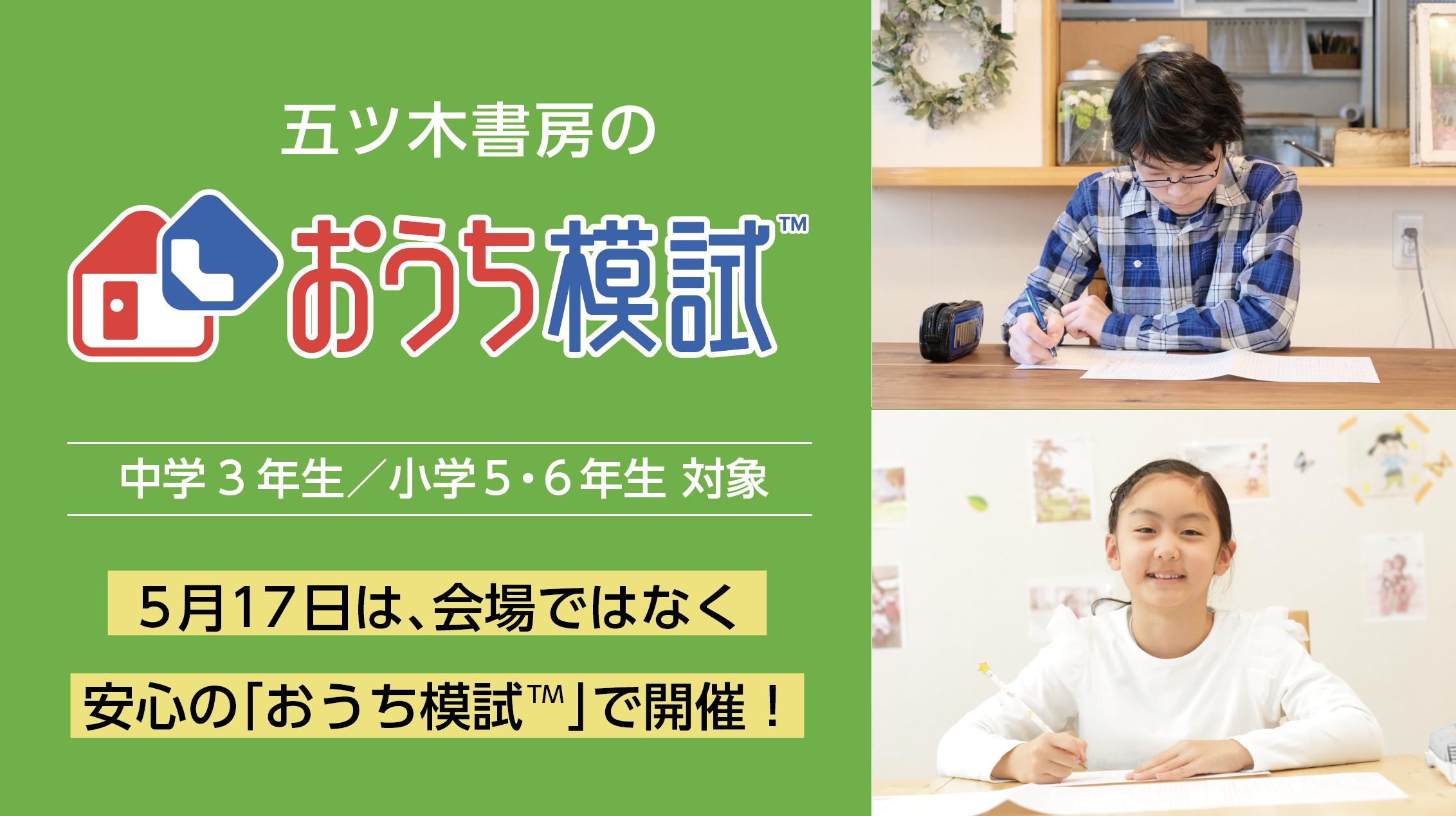 【小学生・中学生】自宅でオンライン受験『おうち模試TM』