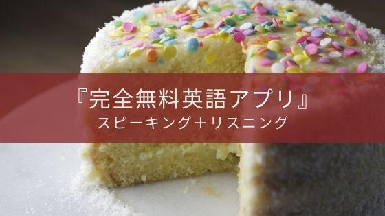 完全無料英語アプリ『Cake』