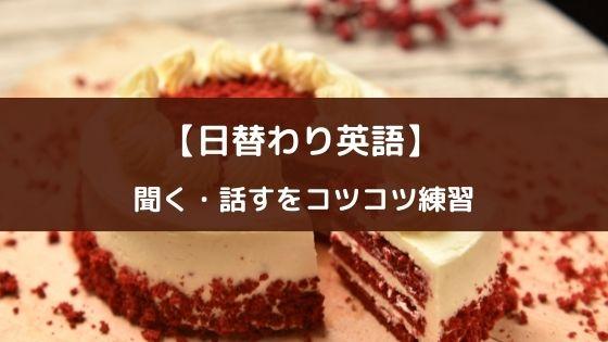 動画と会話で学ぶ無料英語アプリ『Cake』の紹介【英会話の自習が可能】