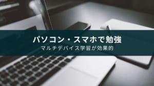 パソコンでも使える勉強に役立つアプリ8選【クラウド型を厳選】