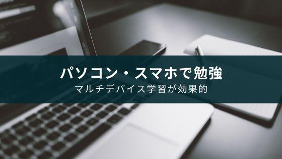 パソコンでも使える勉強に役立つアプリ7選【クラウド型を厳選】