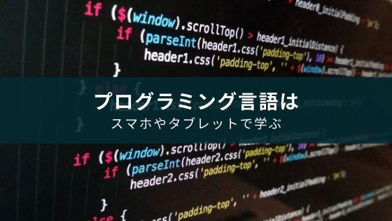 プログラミング勉強アプリ10選 【スマホ・タブレットで学びたい人向け】