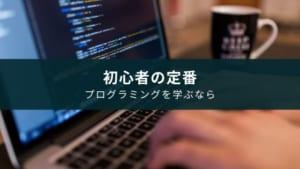 初心者向けプログラミング学習アプリ『Progate』【子供も大人も使える】
