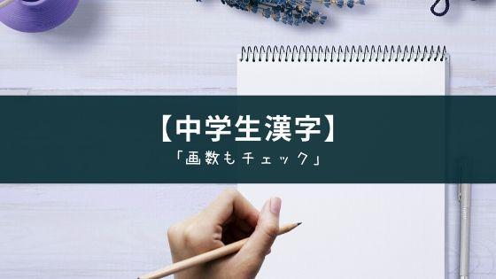 アプリ『中学生漢字』画数チェックで高校入試対策になる