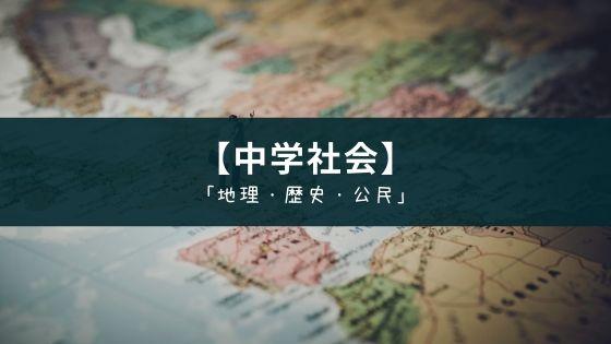 無料アプリ『中学社会 地理・歴史・公民』で重要基本事項を勉強しよう