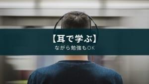 耳で勉強できるアプリ4選【ハンズフリーで使えるものを厳選】
