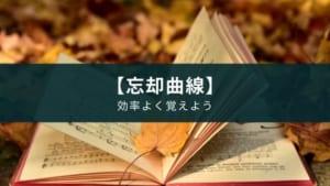 【無料】暗記アプリ『reminDO』の効果的な使い方(用途)