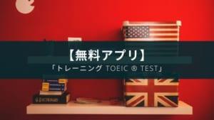 【無料】英語アプリ『トレーニングTOEIC(R)test』は使えるのか?