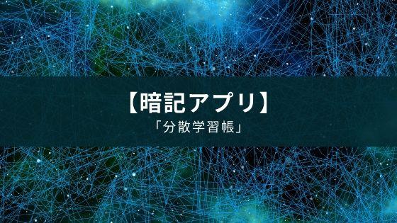 メンタリストDaiGoさん監修の暗記アプリ『分散学習帳』【無料】