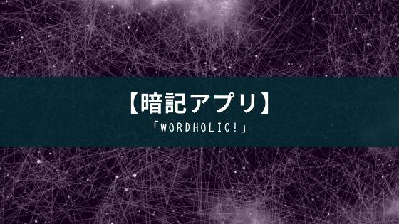無料で使えて語学学習に向いている暗記アプリ『WordHolic』の紹介