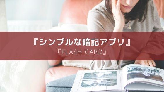 シンプル過ぎる暗記アプリ『FlashCard 自分で作る単語帳メーカー』