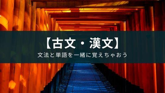 文法や単語はアプリ『古文・漢文』で【中学生・高校生向け】