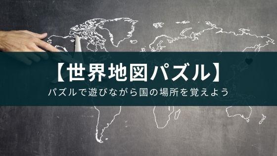 世界地図をパズル型のクイズにして国の位置を勉強するアプリを紹介