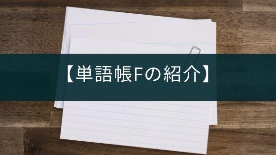 CSVで編集可能な暗記アプリ『単語帳F』の紹介【androidのみ対応】