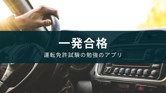 運転免許試験はアプリで勉強して一発合格を目指そう