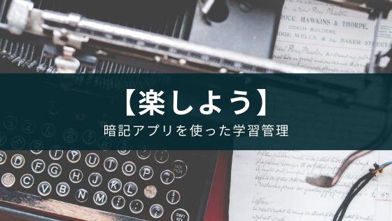 勉強スケジュールをアプリで楽にする方法【復習を考えなくていい?】