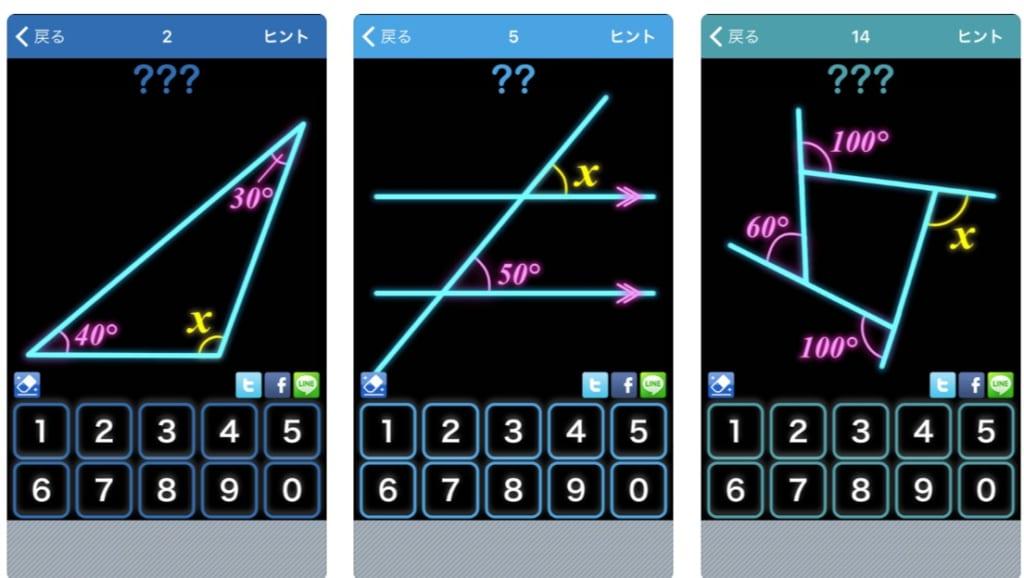 数学 解く アプリ