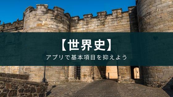 【世界史の勉強アプリ】高校生や受験生に役立つ「世界史一問一答」
