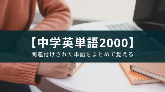 シンプルでテンポの良い英語勉強アプリ『中学英単語2000』