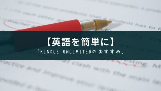 『Kindle Unlimited』で読んだ英語学習本のオススメ