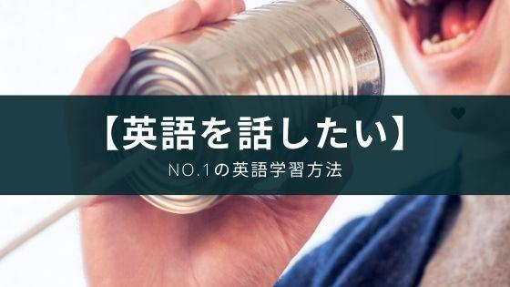 【初心者向け】英語が話せるようになる方法【NO.1アプリに学ぶ】