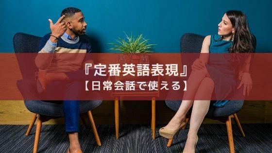使える英語のための勉強アプリ『日常英会話』の紹介【学習方法付き】
