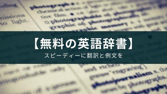 スピーディーに詳細な英語の例文を探せる辞書アプリ『Linguee』