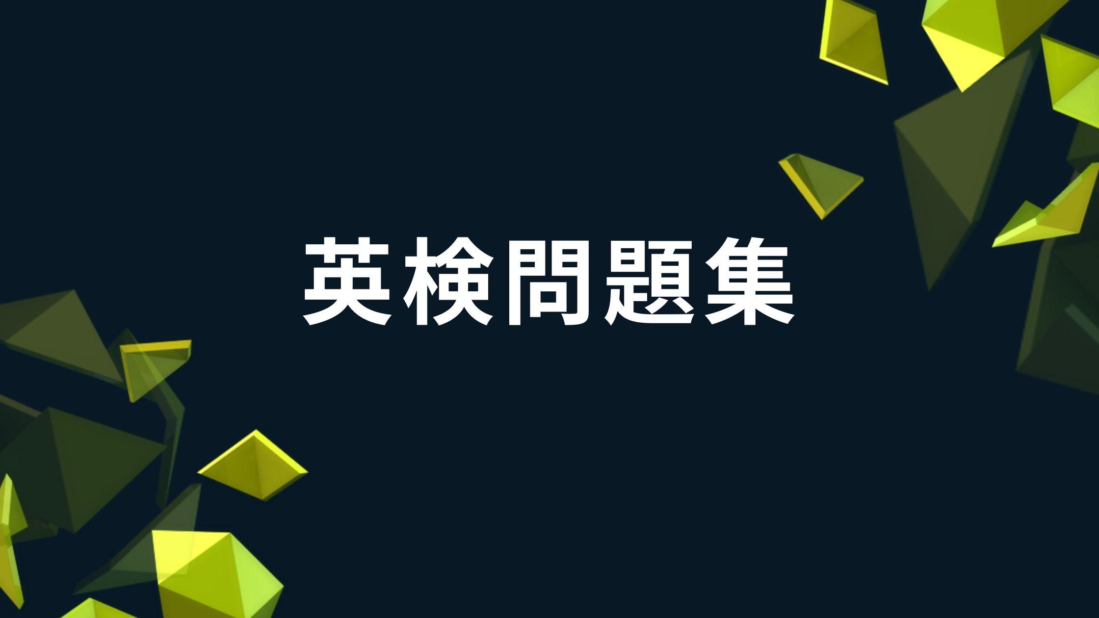 英語勉強アプリ『英検問題集』5級~2級までの重要項目をチェック