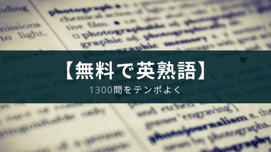 無料で英語の単語と熟語が勉強できる英語アプリ『英検®英単語』