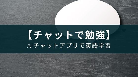 【英会話に役立つ】AIチャットで英作する英語の勉強アプリ『Andy』